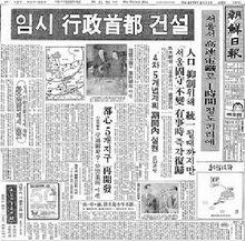 1977年2月11日的〈朝鲜日报〉