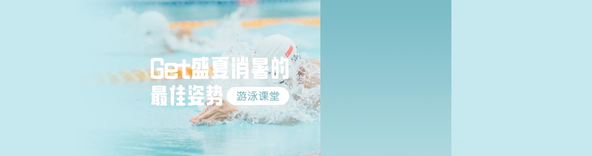 游泳课堂:get盛夏消暑最佳姿势